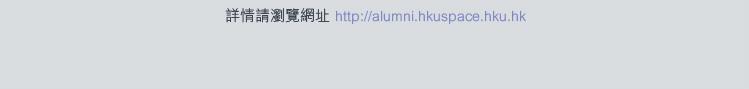 校友會網站 http://alumni.hkuspace.hku.hk/cht/