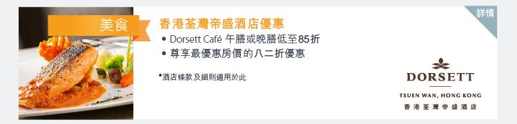 香港荃灣帝盛酒店優惠 -Dorsett Cafe午膳或晚膳低至85折 -尊貴最優惠房價的八二折優惠 *酒店條款及細則適用於此