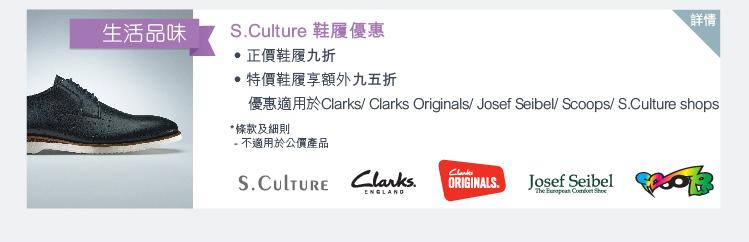 S. Culture 鞋履優惠 -正價鞋履九折 -特價鞋履享額外九五折 優惠適用於Clarks/ Clarks Originals/ Josef Seibel/ Scoops/ S. Culture shops *條款及細則 -不適用於公價產品