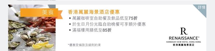 香港萬麗海景酒店優惠  ‧萬麗咖啡室自助餐及飲品低至75折  ‧於生日月份光臨自助晚餐可享額外優惠  ‧滿福樓用膳低至85折       優惠詳情請按此