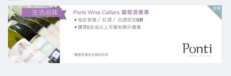 Ponti Wine Cellars 葡萄酒優惠  ‧指定香檳/紅酒/白酒低至9折  ‧購買6支或以上可擁有額外優惠        優惠詳情請按此