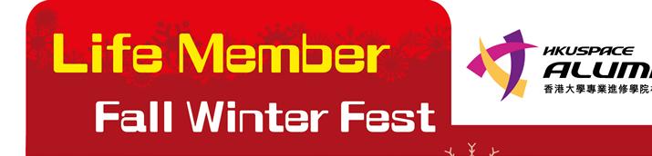 Life Member Fall Winter Fest
