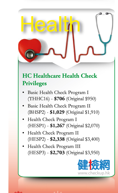 Health HC Healthcare Health Check Privileges -Basic Health Check Program I (THHV16) - $706 (Original $950) -Basic Health Check Program II (BHSP2) - $1029 (Original $1910) -Health Check Program I (HESP1) - $1267 (Original $2070) -Health Check Program II (HESP2) - $2338 (Original $3400) -Health Check Program III (HEXP3) - $2703 (Original $3950)