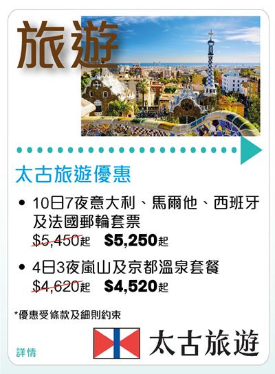 旅遊: 太古旅遊優惠 10日7夜意大利、馬爾他、西班牙及法國郵輪套票 $5,250起; 4日3夜嵐山及京都溫泉套餐 $4,520起 *優惠受條款及細則約束