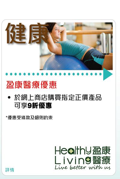 盈康醫療優惠: 於網上商店購買指定正價產品可方享9折優惠 *優惠受條款及細則約