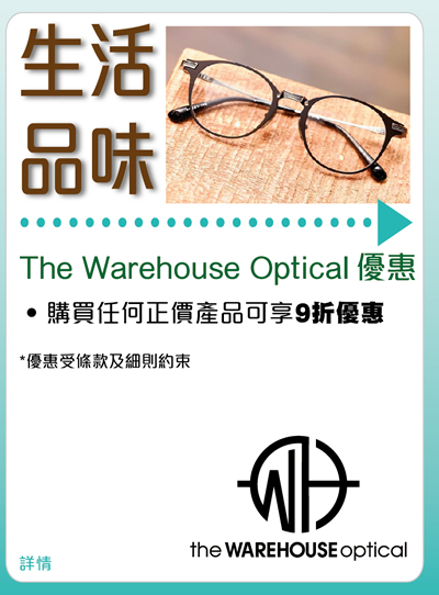 The Warehouse Optical優惠: 購買任何正價產品可享9折優惠 *優惠受條款及細則約