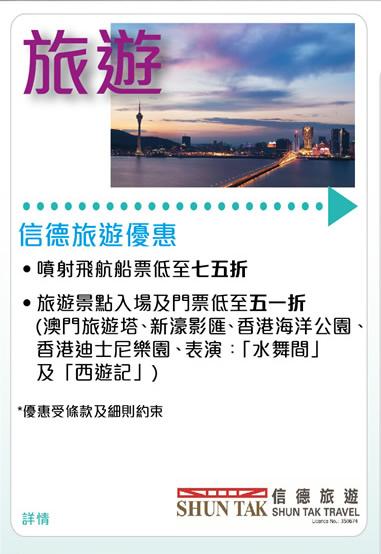 信德旅遊優惠 噴射飛航船票低至七五折 旅遊景點入場及門票低至五一折 (旅遊塔、新濠影匯、香港海洋公園、香港迪士尼樂園、表演:「水舞間」及「西遊記」)*優惠受條款及細則約束