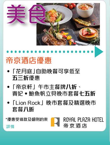 帝京酒店優惠 「花月庭」自助晚餐可享低至五三折優惠 *優惠受條款及細則約束