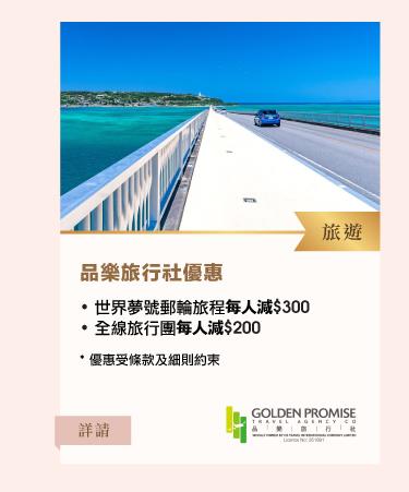 旅遊 品樂旅行社優惠 •世界夢號郵輪旅程每人減$300