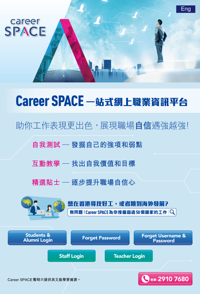 一站式網上職業資訊平台Career SPACE 助你工作表現更出色,展現職場自信遇強越強!