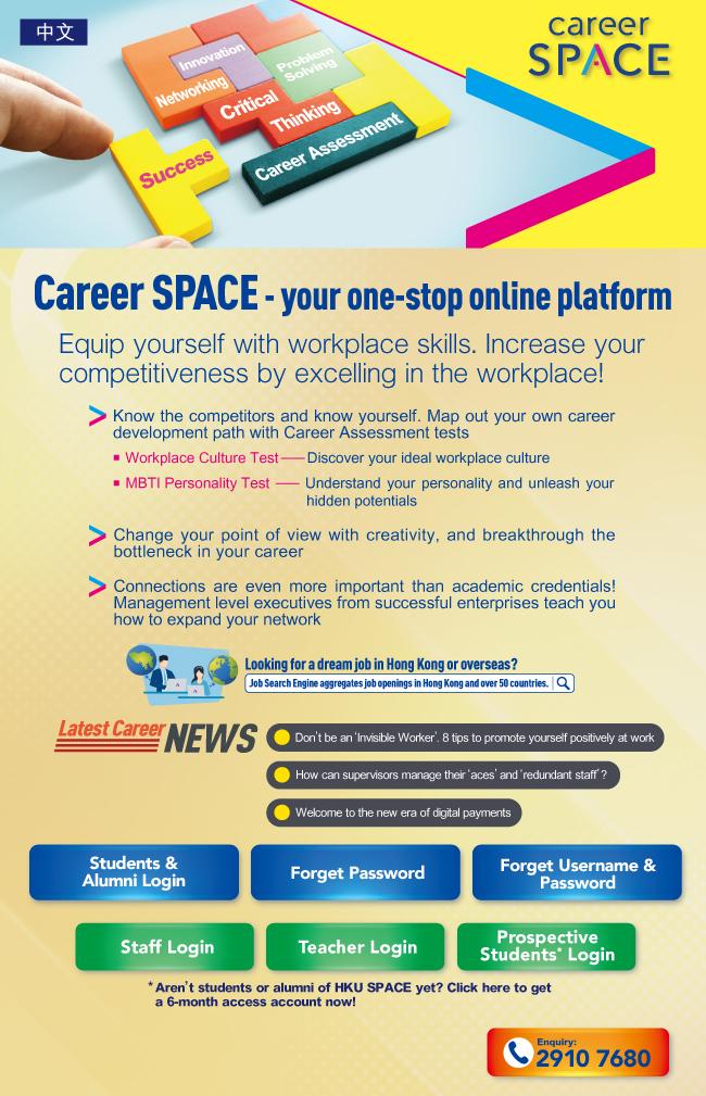 一站式網上職業資訊平台Career SPACE Equip yourself with workplace skills. Increase your competitiveness by excelling in the workplace!