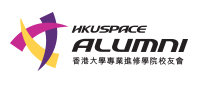 HKU Space Alumni 10th Anniversary